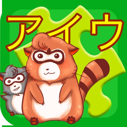 解謎App|アイウエオジグソーパズル LOGO-3C達人阿輝的APP