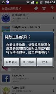 玩免費生產應用APP|下載守護神惡意程式偵測器 app不用錢|硬是要APP