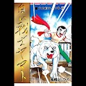 【47】「白い戦士ヤマト」(高橋よしひろ) logo