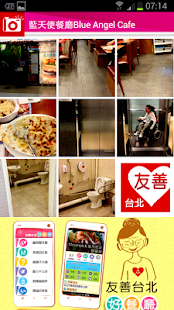 Friendly Restaurants  HongKong- screenshot thumbnail