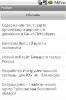 Screenshot of РосПил