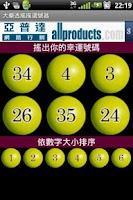 Screenshot of Lottery Shaker(Taiwan Lottery)