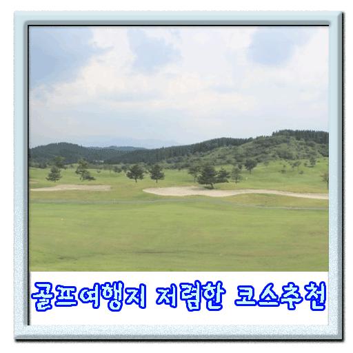 골프여행 여행지와 코스추천 가격비교앱