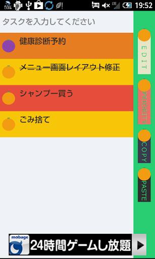 TODO エディター -お手軽メモ
