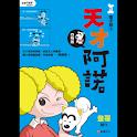 天才阿諾1四格電子版① (manga 漫画/Free) logo