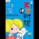 天才阿諾1四格電子版① (manga 漫画/Free)