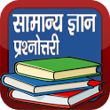 General Knowledge in Hindi GK icon