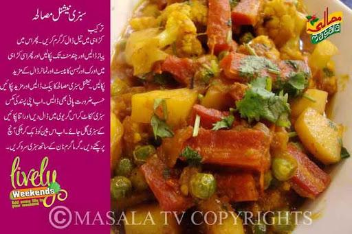 【免費生活App】Masala Tv Recipes-APP點子