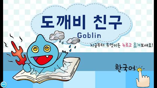 동화 도깨비친구 Goblin