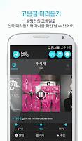 Screenshot of 벨팡(벨소리&컬러링&무료문자음)