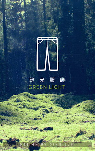 綠光服飾-旗艦店