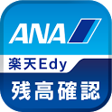 ANA専用Edy残高確認 icon