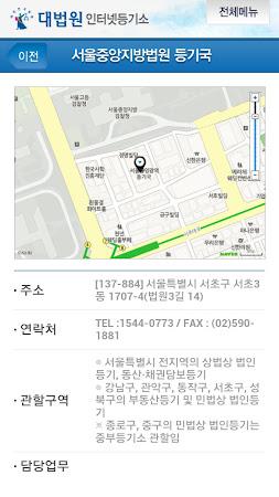 인터넷등기소 1.0.21 screenshot 642189