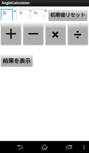 簡易度分秒角度計算機