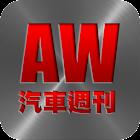 AutoWeek 汽車週刊 icon