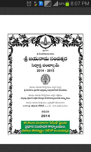 TTD Hindu Panchangam 2014-2015