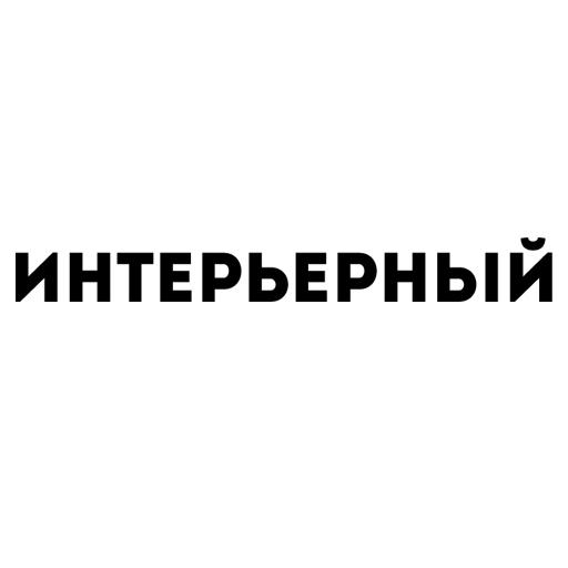 Интерьерный 新聞 LOGO-玩APPs