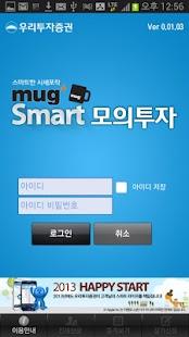 주식투자게임 mug Smart 모의투자