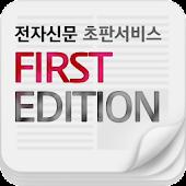전자신문 First Edition