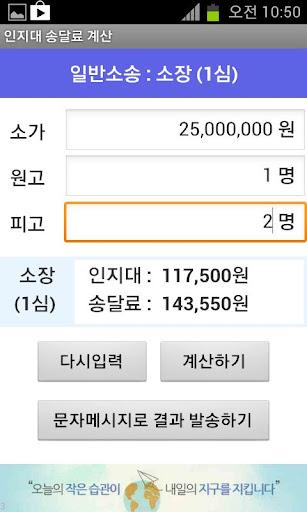 【免費商業App】소송계산기 (인지대, 송달료)-APP點子
