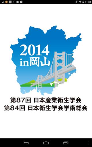 第87回日本産業衛生学会 第84回日本衛生学会学術総会