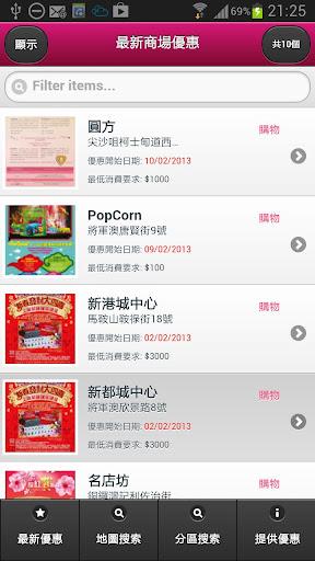HK1Mall 香港商場優惠