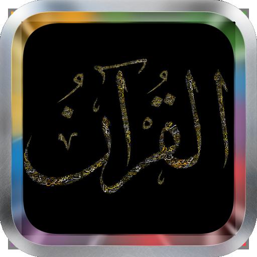 10 Surah of Quran Translated LOGO-APP點子