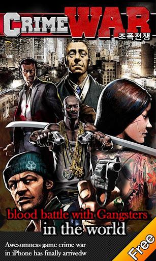 ギャング戦争 Crime War