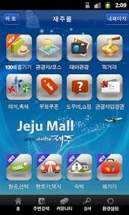 JejuTour JejuMall- screenshot thumbnail