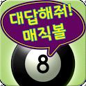 (심심풀이/고민상담) 대답해줘 매직볼[해결의 구슬] icon