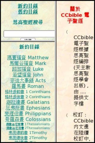 天主教思高聖經bible - screenshot