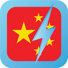 WordPower - Chinese (Trad) icon
