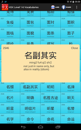 Chinese HSK Level 6 Widget