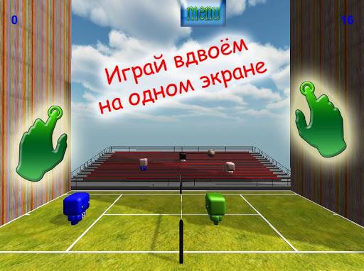 Volley 3d