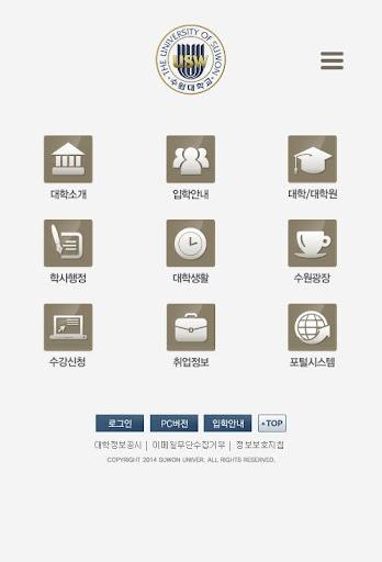 수원대학교