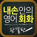 내 손안의 영어회화 - 완결판 icon