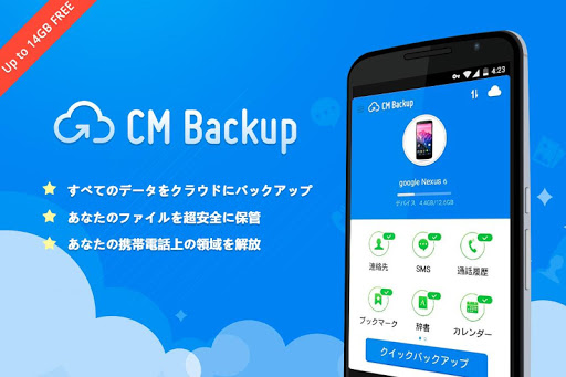 CM Backup -バックアップ 復元 連絡先 写真 無料