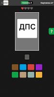 Screenshot of Угадай цвет!