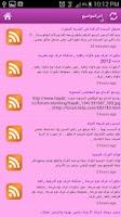 Screenshot of شبكة حياة النسائية