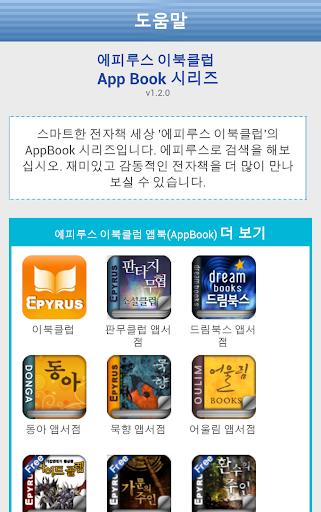 免費書籍App|[판타지]배틀 엠페러 1-에피루스 벡스트소설|阿達玩APP