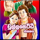 Chullashetti Jathakaya