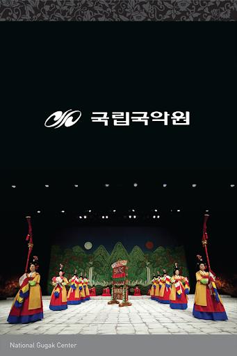 국립국악원 공연 소식