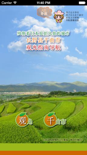 长野县千曲市观光指南导航
