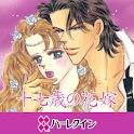 十七歳の花嫁1(ハーレクイン) logo
