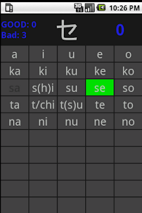 Hiragana/Katakana Drills - screenshot thumbnail