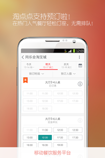 淘点点 - screenshot thumbnail