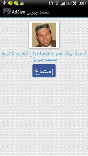 Ad3iya Mohamed Jibril