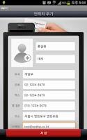 Screenshot of OHP Smart Bizcard