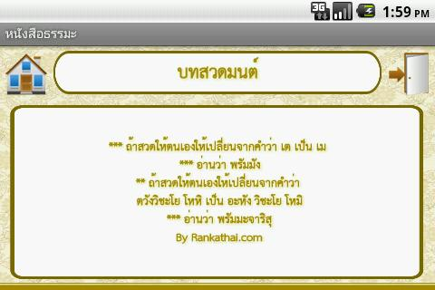Dhamma ThaiBook - screenshot