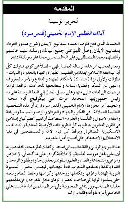 Tehrir Alwasilah تحریر الوسیلۃ - screenshot
